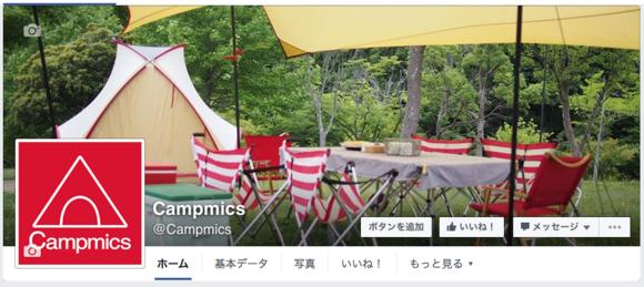 Campmics キャンプミックス_b0236655_1419132.png
