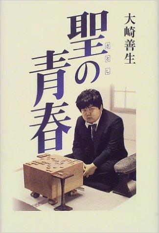 本の話 「聖の青春」大崎善生著 新潮社 2000年_f0362073_250321.jpg