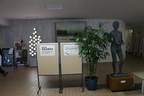 山形大学校友会理事会(第20回)に出席_c0075701_20585437.jpg