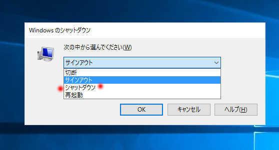リモートデスクトップからWindows10 を簡単に再起動する方法_a0056607_11430476.jpg