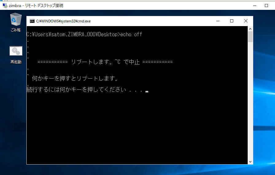 リモートデスクトップからWindows10 を簡単に再起動する方法_a0056607_11451346.jpg