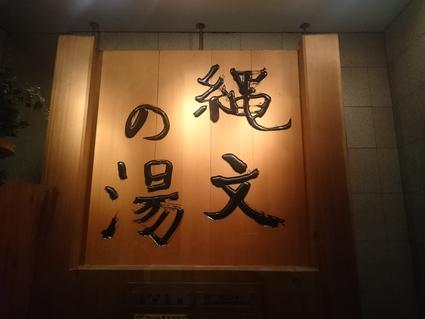 6/18 縄文の湯 喫茶処@府中市_b0042308_1651582.jpg