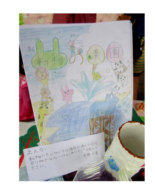 マーケットへ・小学生クラス(上高野)_f0211514_22434696.jpg