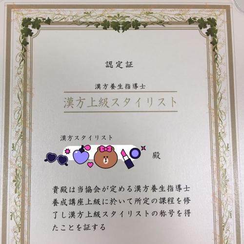 漢方とアロマテラピーの資格取得_d0285416_19354297.jpg