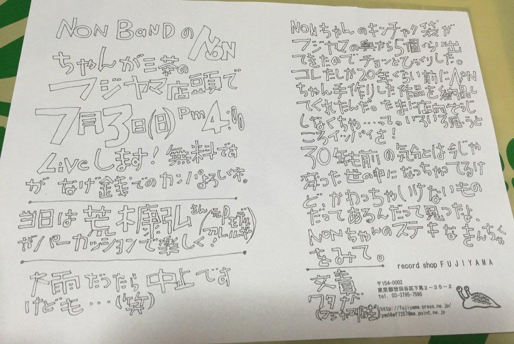 7/3フジヤマ投げ銭ライブのフライヤー_c0147522_20155661.jpg