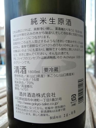 大阪市福島区のやきとり六源です!_d0199623_15592732.jpg