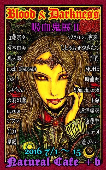 Blood & Darkness 吸血鬼展Ⅱ_a0093332_913157.jpg