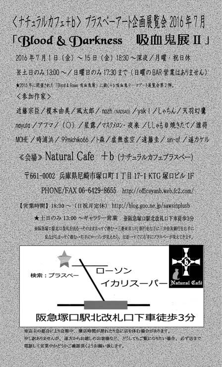 Blood & Darkness 吸血鬼展Ⅱ_a0093332_9141685.jpg