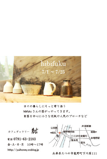 hibifuku 7/1~25_b0237338_20415133.jpg