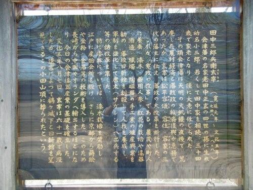 街に歴史ありin会津                            ブログトップ