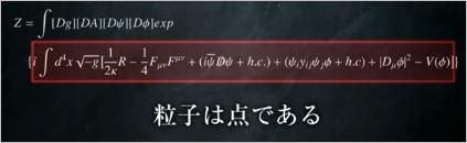 神の数式 第2回 宇宙はなぜ、どのように生まれたのか_c0011649_19551211.jpg