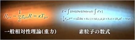 神の数式 第2回 宇宙はなぜ、どのように生まれたのか_c0011649_7441618.jpg