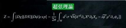 神の数式 第2回 宇宙はなぜ、どのように生まれたのか_c0011649_7592957.jpg