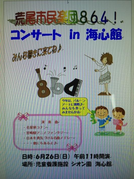 楽団のコンサートのお知らせ♪_b0115751_22314962.jpg