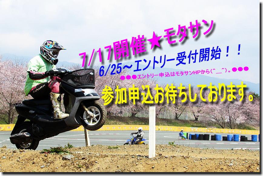 モタサン★エントリー受付開始!!_f0178858_1664831.jpg