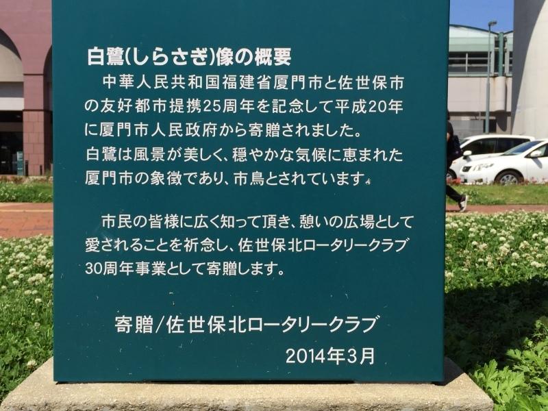 佐世保みなと公園_b0305770_11530017.jpg