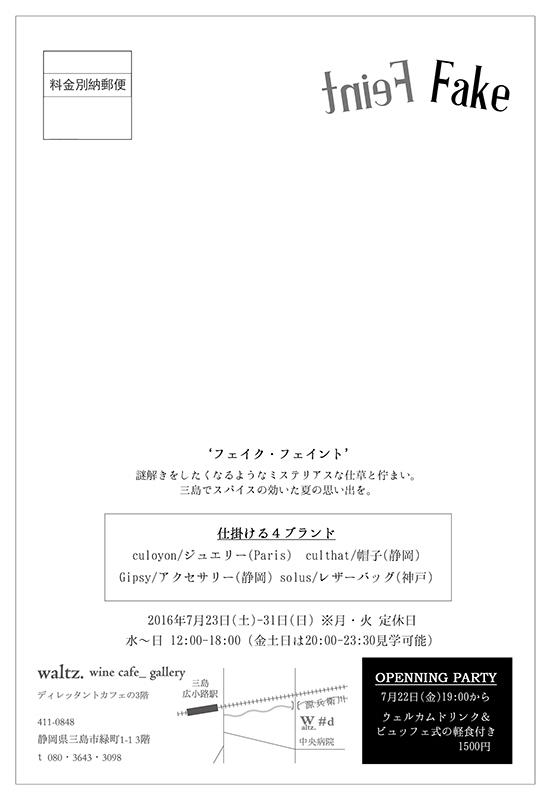7月の展示_a0157872_17292197.jpg