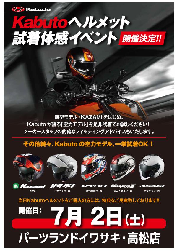 Kabutoヘルメット試着体感イベント、開催!_b0163075_8432052.png