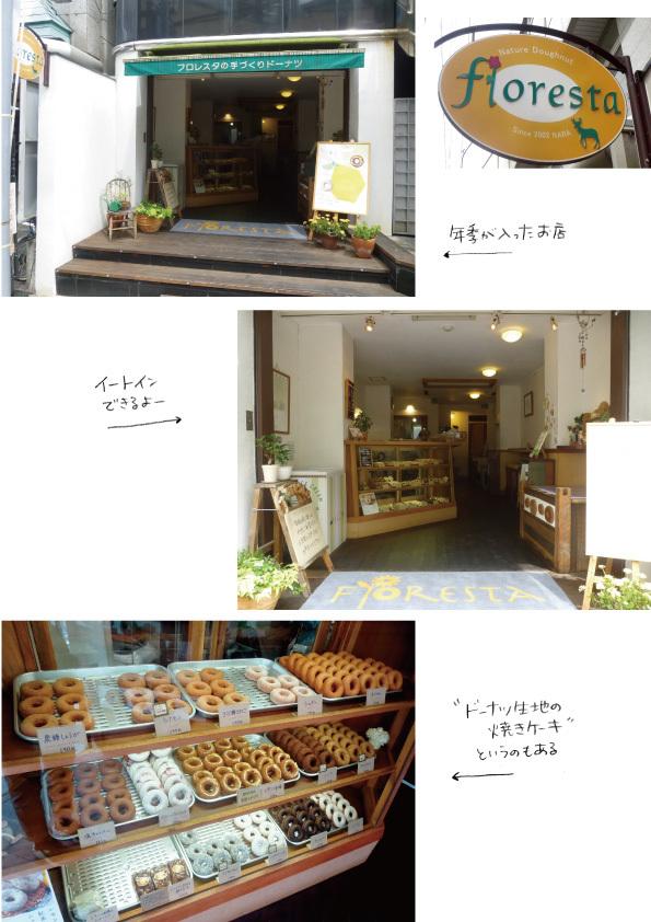 奈良ドーナツの旅1:フロレスタ奈良本店_d0272182_21070438.jpg