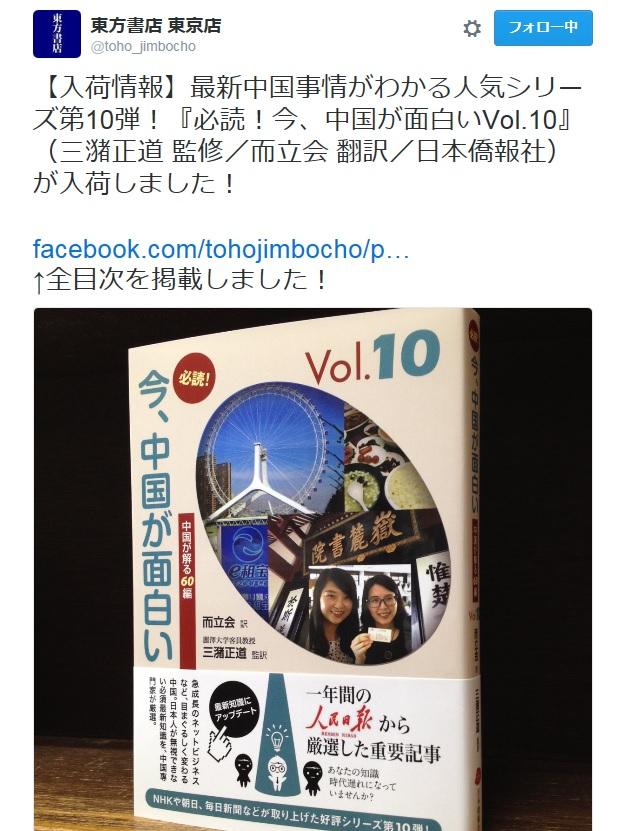 東方書店の入荷情報に『必読!今、中国が面白い Vol.10』が紹介された_d0027795_10505836.jpg