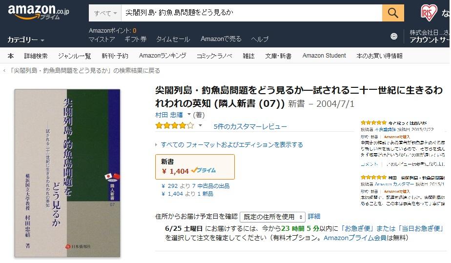 アマゾン読者の評論、中国史の権威である著者が釣魚島をめぐる歴史認識を簡潔にまとめてある。_d0027795_1203074.jpg