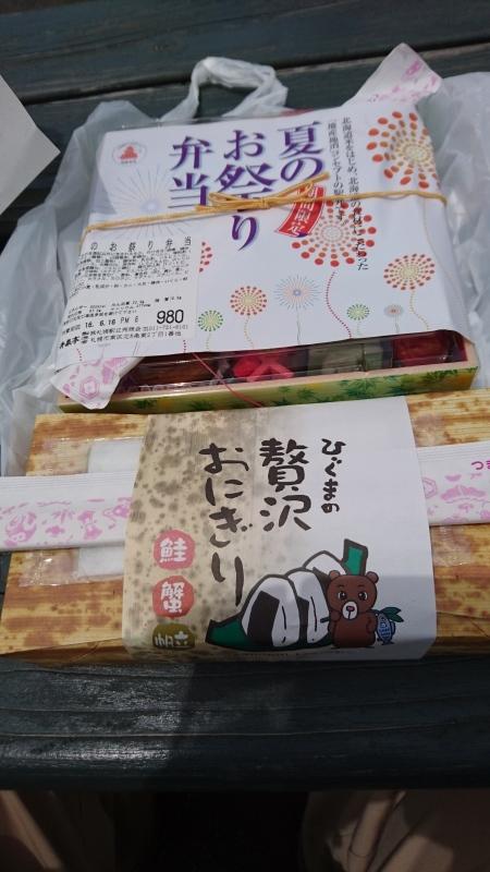 旭山動物園での昼ご飯は、札幌駅の駅弁です。_c0225997_23112653.jpg
