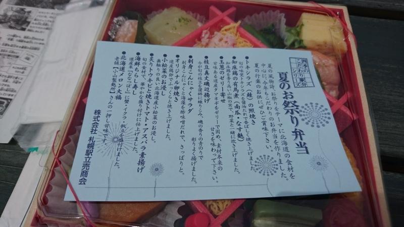 旭山動物園での昼ご飯は、札幌駅の駅弁です。_c0225997_23123560.jpg