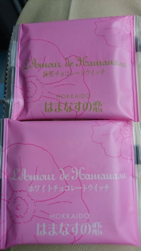 旭山動物園での昼ご飯は、札幌駅の駅弁です。_c0225997_23243165.jpg