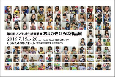 第9回おえかきひろば合同作品展_f0215199_1710308.png