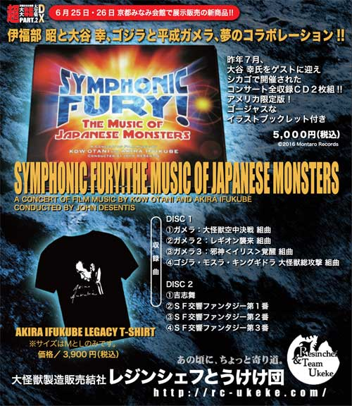 6月の超大怪獣DX2はヒーロー怪獣ゴジラ大活躍2本立て!_a0180302_9275864.jpg