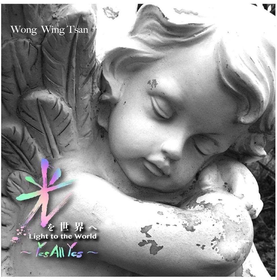 CD「光を世界へ」〜Yes All Yes〜について ウォン・ウィンツァン 2016-06-22_f0236202_0561013.jpg