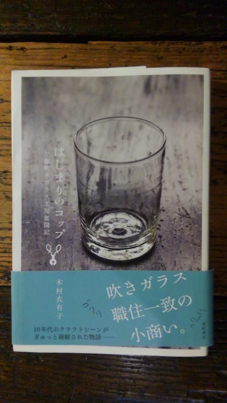 三笘修さんの展示1_f0351305_17291551.jpg