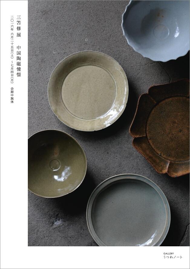 三笘修さんの展示1_f0351305_17490394.jpg