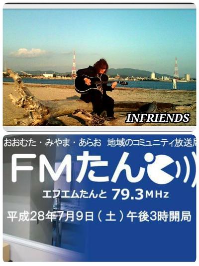 ■7月10日 特番「ぎゃんよか!FMたんと」メッセージ募集_b0183113_1726522.jpg
