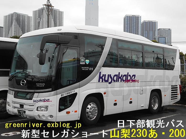 日下部観光バス 山梨230あ200_e0004218_2029330.jpg