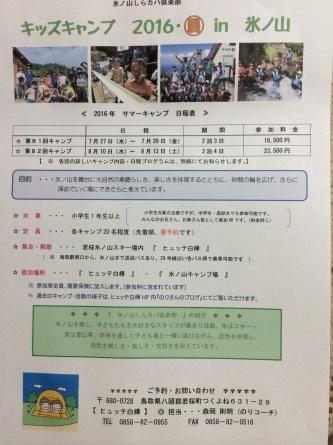【サマーキャンプ2016 】参加者大募集!!_f0101226_13403918.jpg