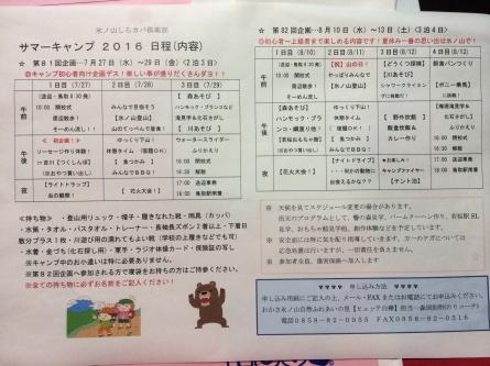 【サマーキャンプ2016 】参加者大募集!!_f0101226_13470533.jpg