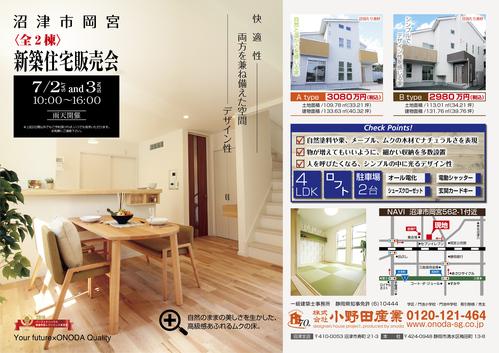 新築住宅完成_f0129627_190597.jpg