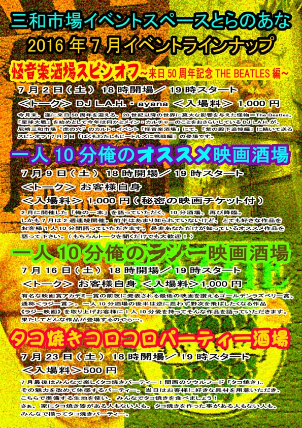 三和市場イベントスペースとらのあな・イベント 2016年7月 _a0093332_21513779.jpg