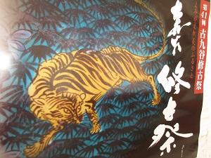 第41回「古九谷修古祭」が芭蕉の館で_f0289632_18575142.jpg