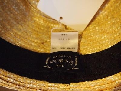 6/25 田中帽子店から日本製 麦わら帽子が届きました_f0325437_09323124.jpg