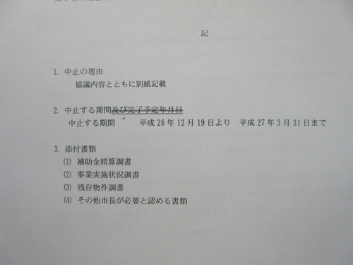 建たない田名部組のビルのからくり 3_b0183351_2302431.jpg