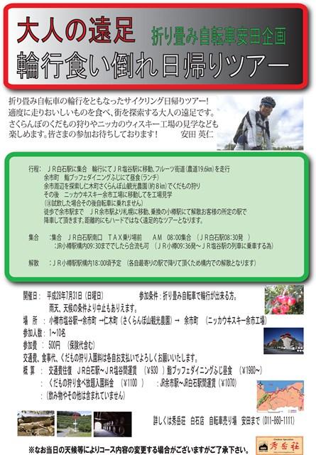 7月の自転車ツアー_d0197762_147466.jpg