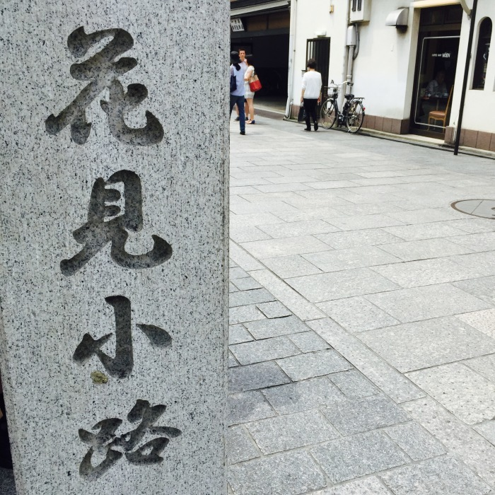お路地  〔京都 編〕_d0105967_12341022.jpeg