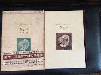 本の話 「ジュン」石森章太郎著 虫プロ商事発行 1968年(昭和43年)_f0362073_5521445.jpg