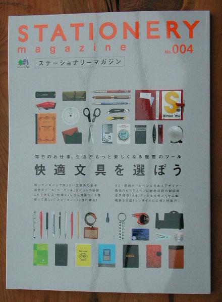 STATIONERY magazine No.004_e0200879_953561.jpg