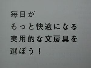 STATIONERY magazine No.004_e0200879_954752.jpg