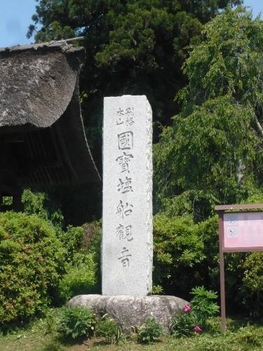 ポタリング 青梅・塩船観音_a0262093_15242254.jpg
