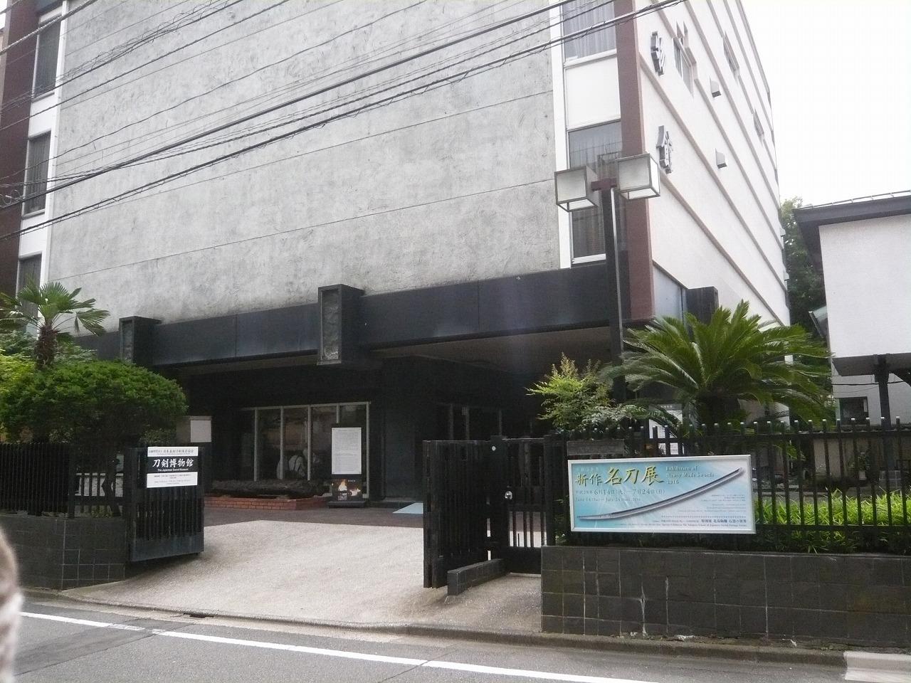 ポタリング 代々木・刀剣美術館_a0262093_18010630.jpg