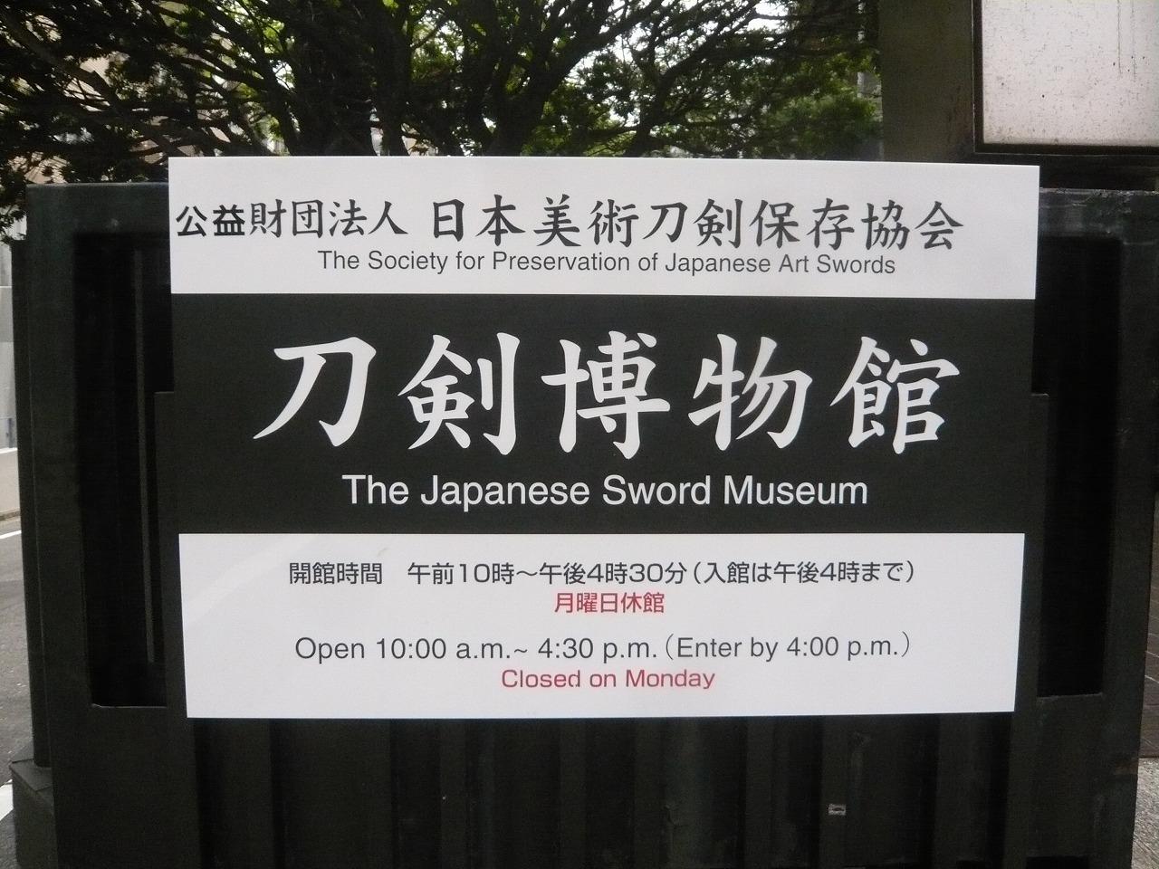 ポタリング 代々木・刀剣美術館_a0262093_18012153.jpg